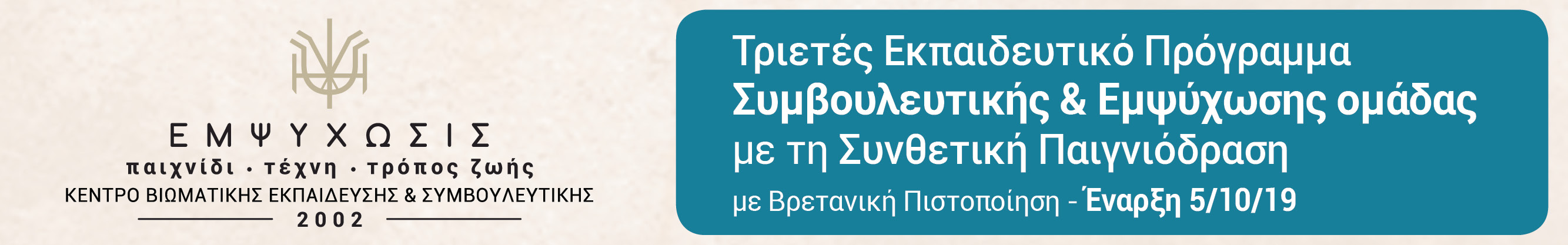Empsychosis banner front