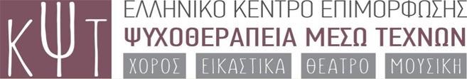Ελληνικο Κέντρο Επιμόρφωσης - Ψυχοθεραπεία μέσω Τεχνών