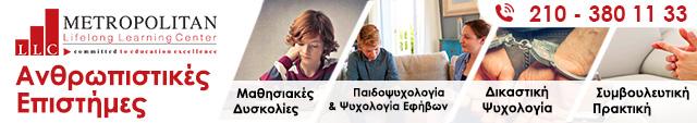 banner μητροπολιτικό δια βίου μάθησης ανθρωπιστικές επιστήμες