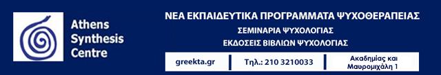 Athens Synthesis Centre - ΝΕΑ ΕΚΠΑΙΔΕΥΤΙΚΑ ΠΡΟΓΡΑΜΜΑΤΑ ΨΥΧΟΘΕΡΑΠΕΙΑΣ