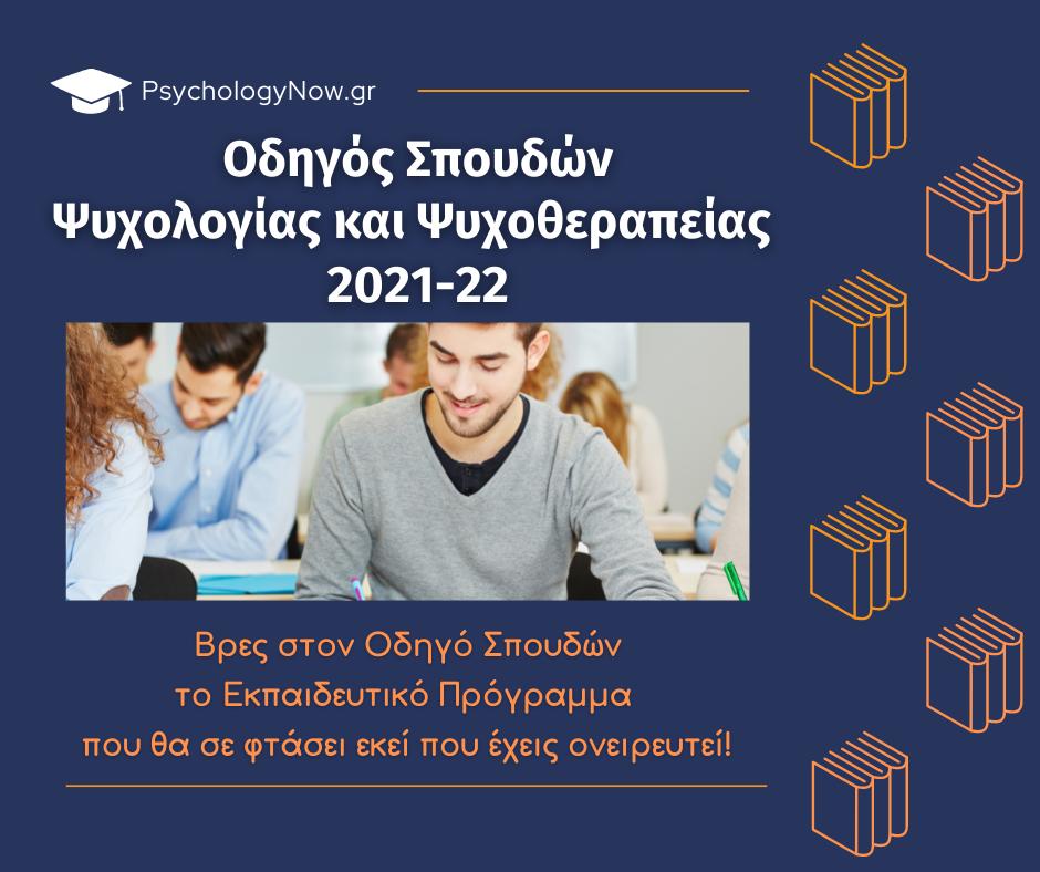 Οδηγός Σπουδών Ψυχολογίας και Ψυχοθεραπείας 2021/22