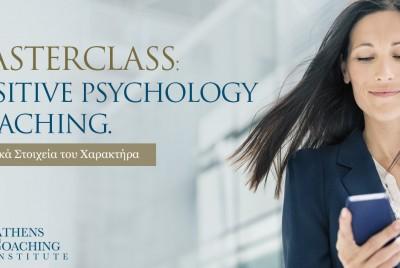 Masterclass  Positive psychology coaching – Τα Θετικά Στοιχεία του Χαρακτήρα 91cecc49748