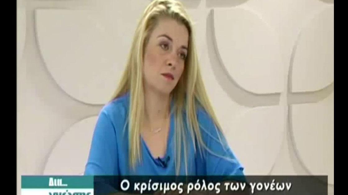 28dfa32939f Η Eλευθερία - Έρη Κεχαγιά, Ψυχοθεραπεύτρια και Οικογενειακή Σύμβουλος  μιλάει για τον κρίσιμο ρόλο των γονέων στην ανάπτυξη των παιδιών.